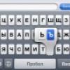 «Ё» и «Ъ» на клавиатуре iPhone