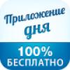 Охотники за приложениями)