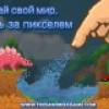 ТОП SandBox игр для Андроид, которые не уступают WildTerra