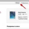 Как откатить iphone и ipad?