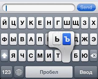 Ё на iPhone