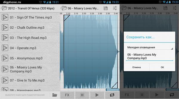 Как из мп3 сделать рингтон для iphone