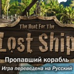 пропавший корабль
