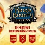 King's Bounty Legions скачать лучшую rpg