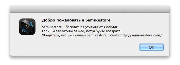 semi-restore-mac-5